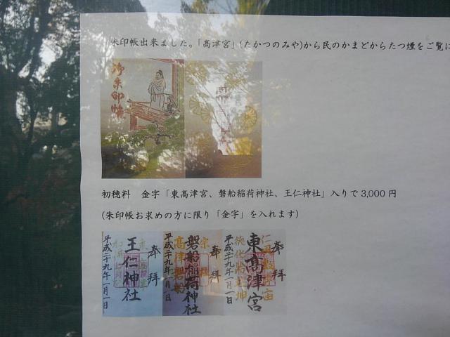 大阪府東高津宮の御朱印