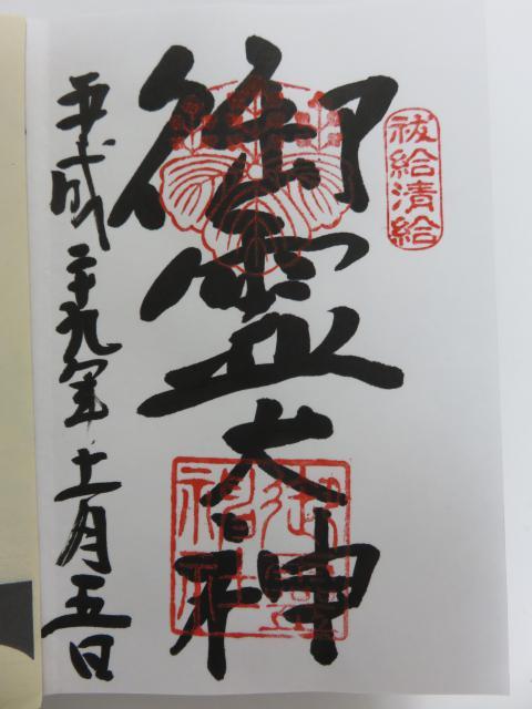 奈良県御霊神社の御朱印