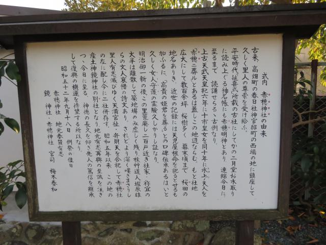 赤穂神社の歴史