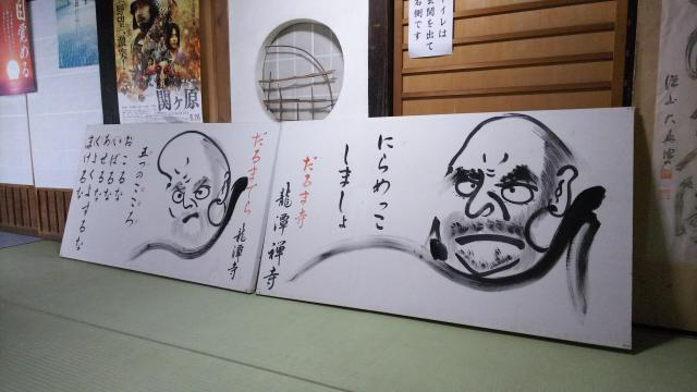 滋賀県龍潭寺の芸術