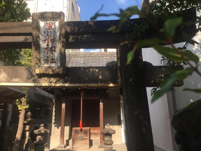 黒船稲荷神社の鳥居