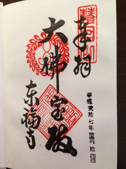 京都府東福寺の御朱印