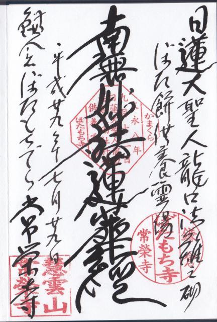 神奈川県常栄寺(ぼたもち寺)の御朱印