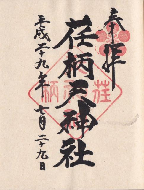 神奈川県荏柄天神社の御朱印