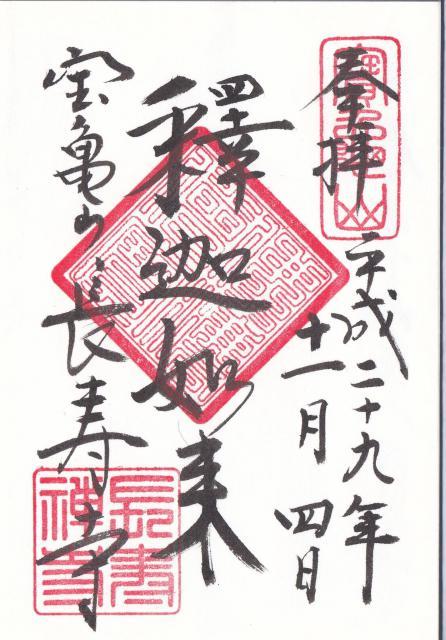 長壽寺の御朱印