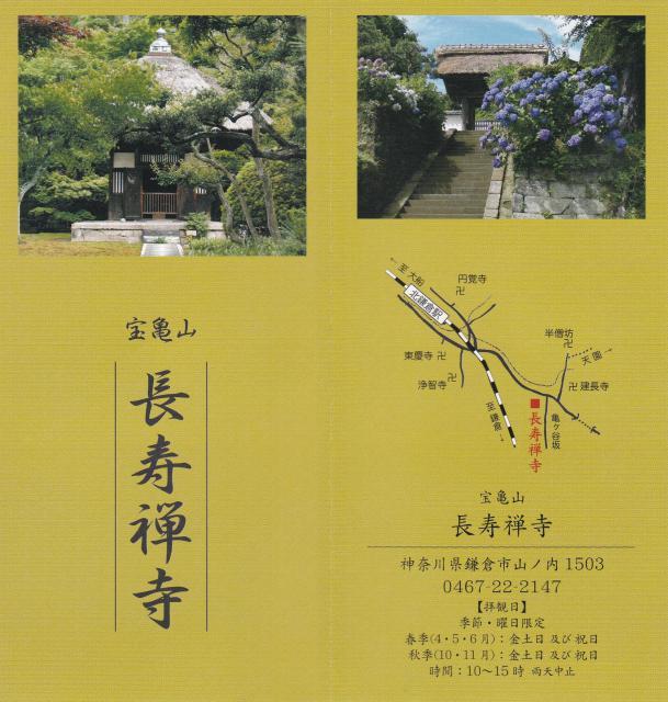 長壽寺(神奈川県)