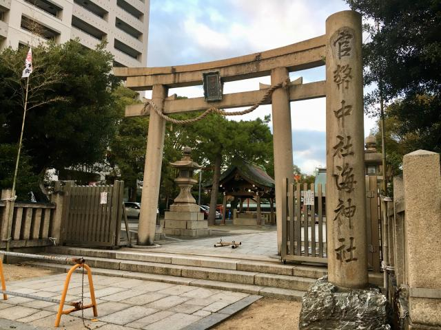 海神社(兵庫県垂水駅) - 鳥居の写真