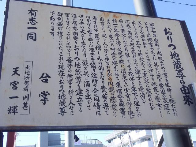 題経寺(柴又帝釈天)の近くの神社お寺|おりつ地蔵尊