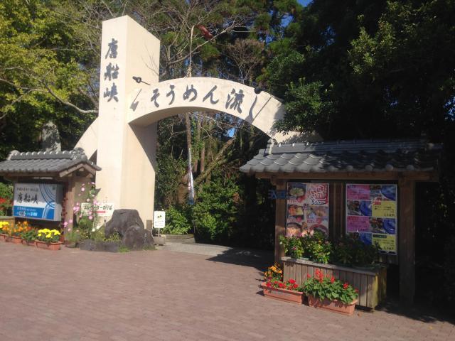 鹿児島県川上神社の写真