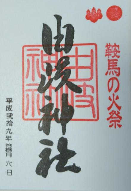 京都府由岐神社の御朱印