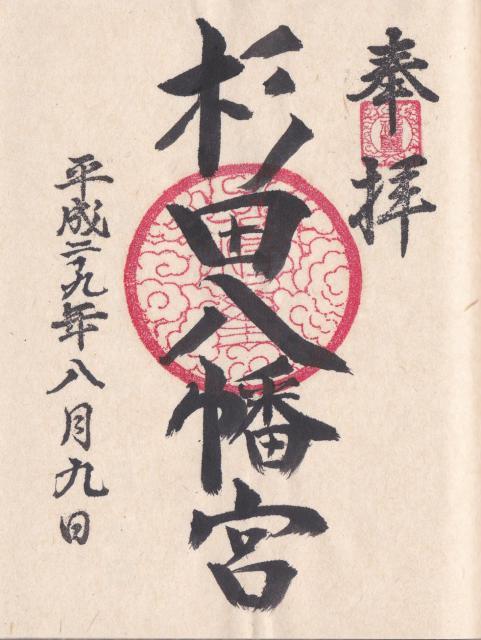 神奈川県杉田八幡神社の御朱印
