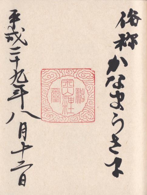 神奈川県金山神社の御朱印