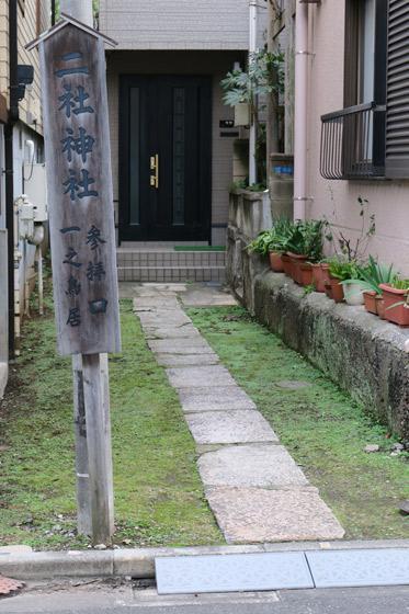 東京都二社神社の写真