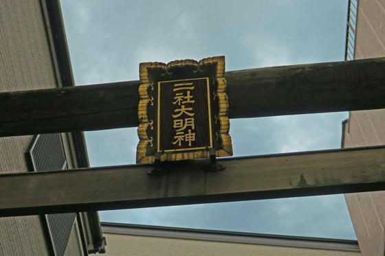東京都二社神社の鳥居