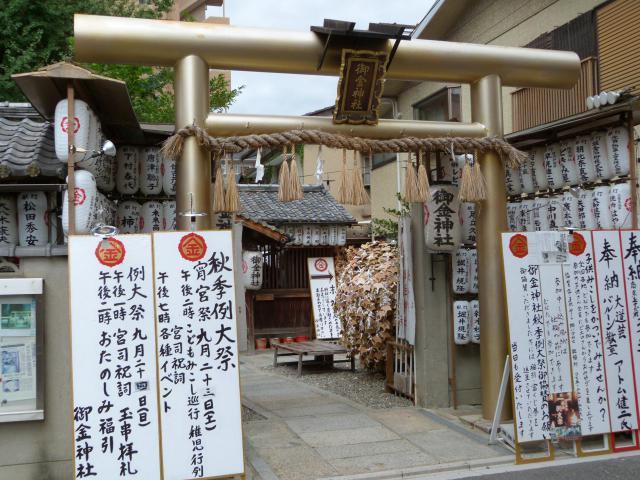 京都府御金神社の鳥居