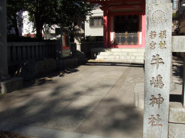摂社若宮牛嶋神社(東京都)