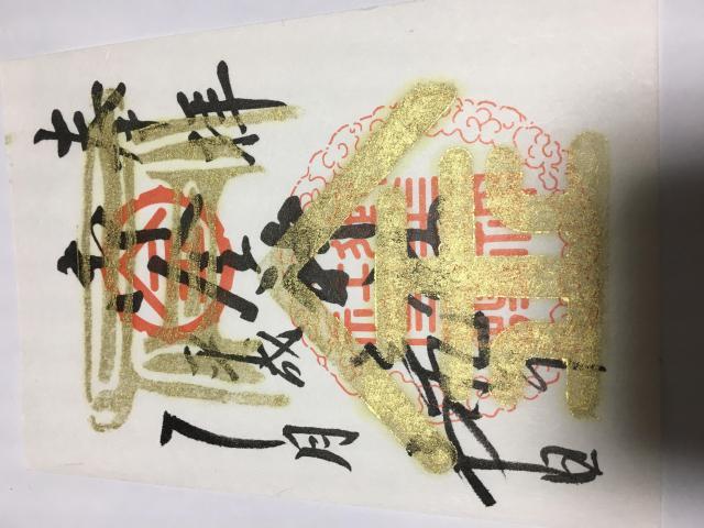 京都府御金神社の御朱印