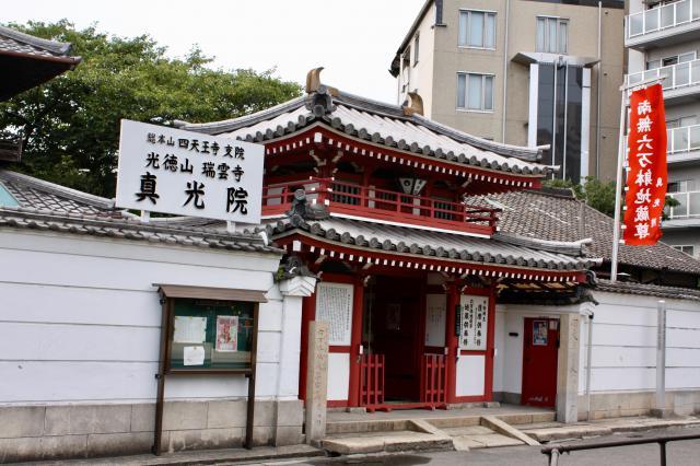 大阪府真光院の山門