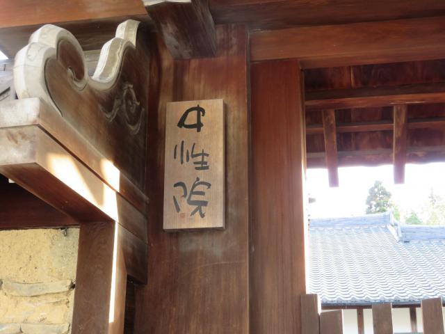 東大寺二月堂の近くの神社お寺|中性院
