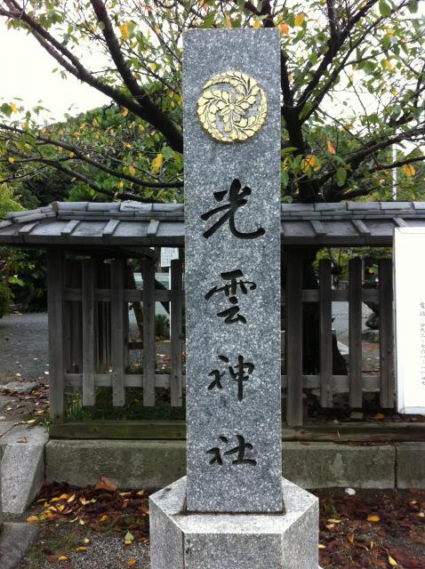 光雲神社(福岡県大濠公園駅) - その他建物の写真