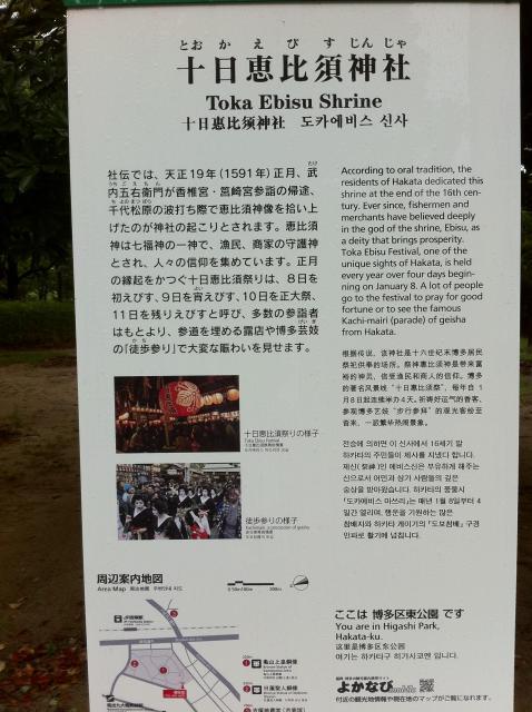 十日恵比須神社(福岡県吉塚駅) - 歴史の写真