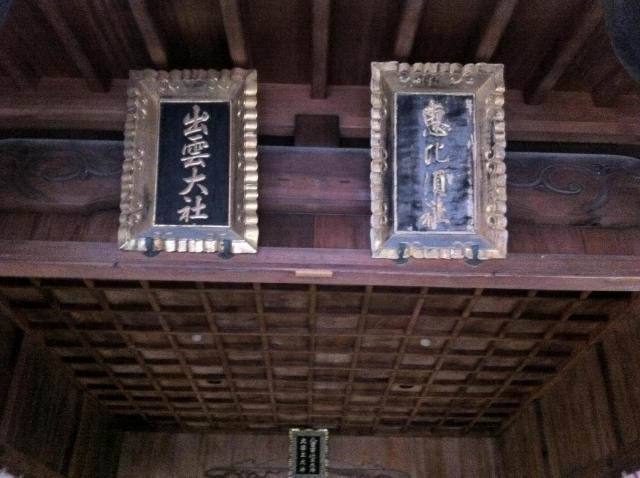 十日恵比須神社(福岡県吉塚駅) - その他の写真