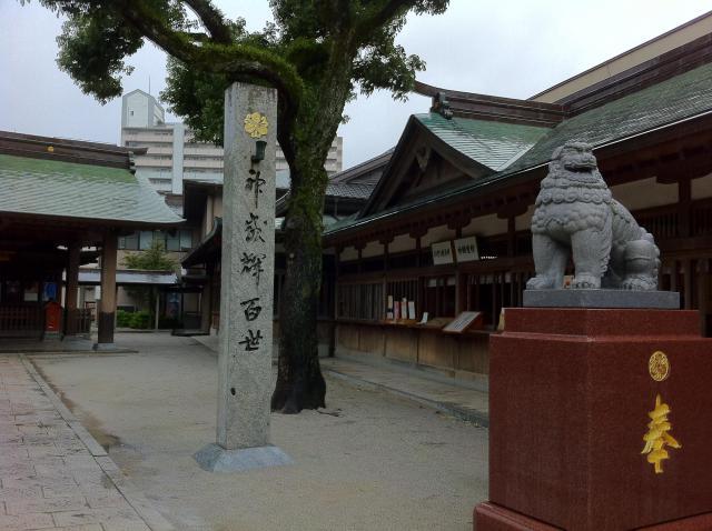 十日恵比須神社(福岡県吉塚駅) - 狛犬の写真