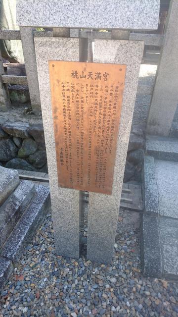 八千代大明神の近くの神社お寺|桃山天満宮