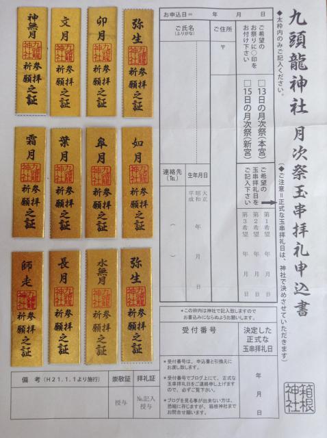 九頭龍神社(本宮)の授与品その他
