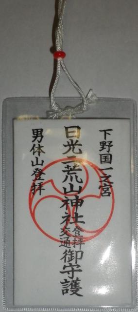 日光二荒山神社 (男体山奥宮)のお守り