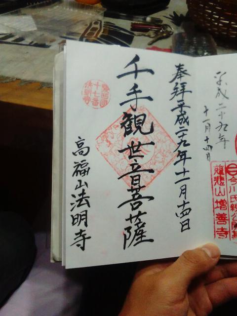 静岡県法明寺の本殿