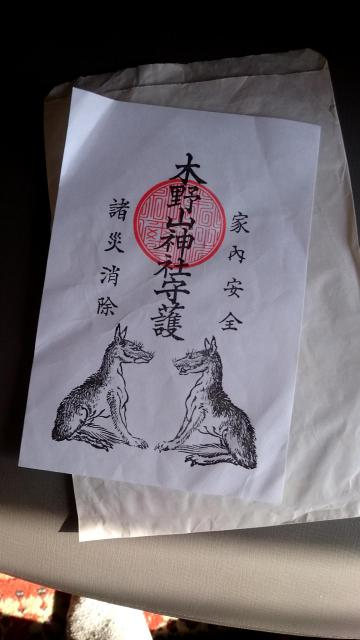 岡山県木野山神社の写真