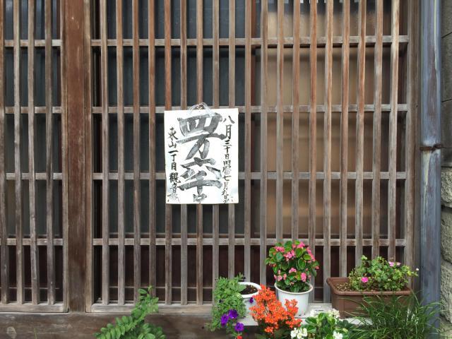石川県観音院の写真
