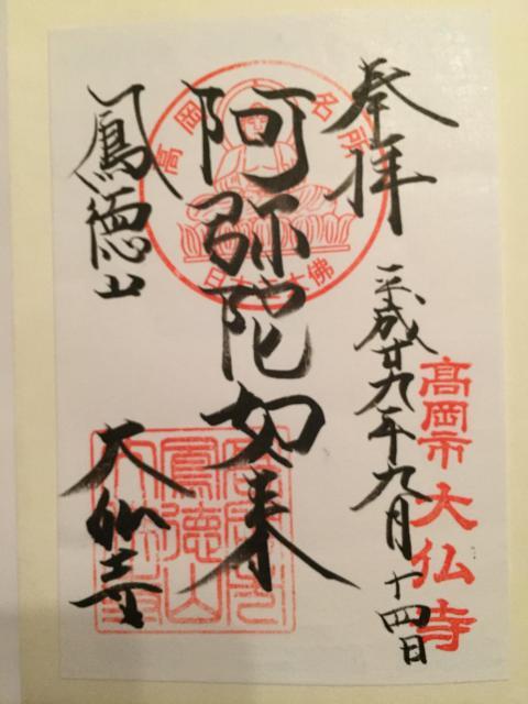 富山県大仏寺の御朱印