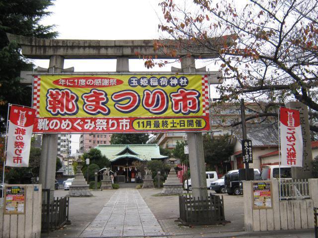 東京都玉姫稲荷神社の鳥居