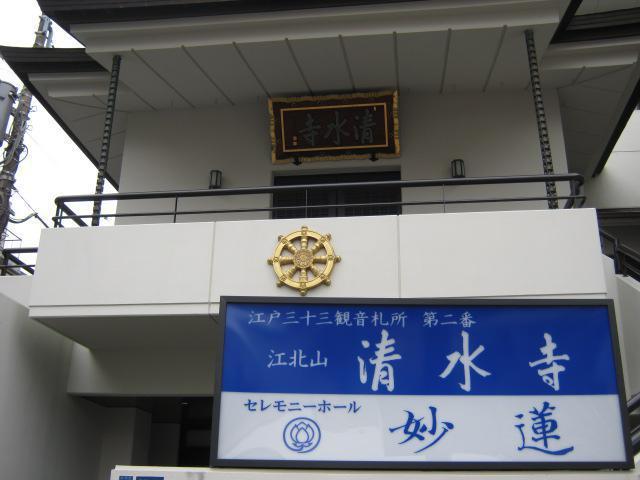 東京都清水寺の本殿
