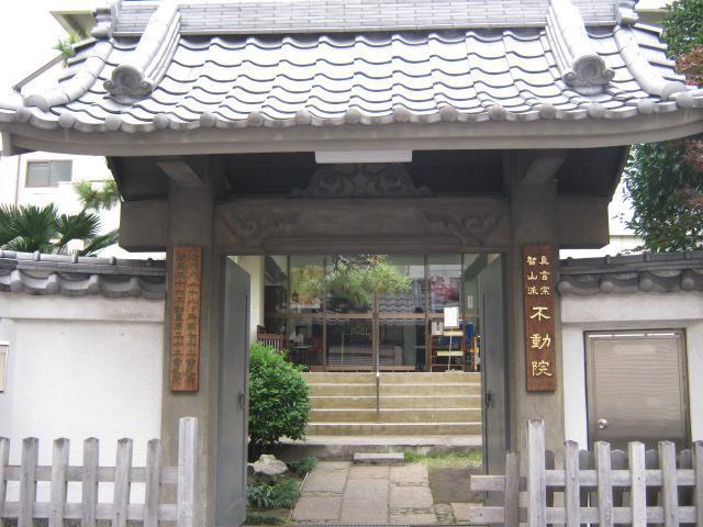 不動院(東京都田原町駅) - 山門・神門の写真