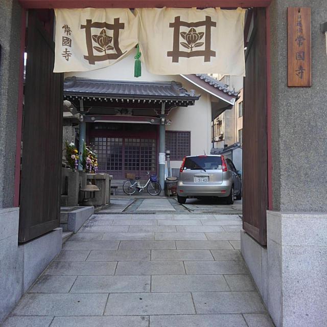 藤次寺の近くの神社お寺|常國寺