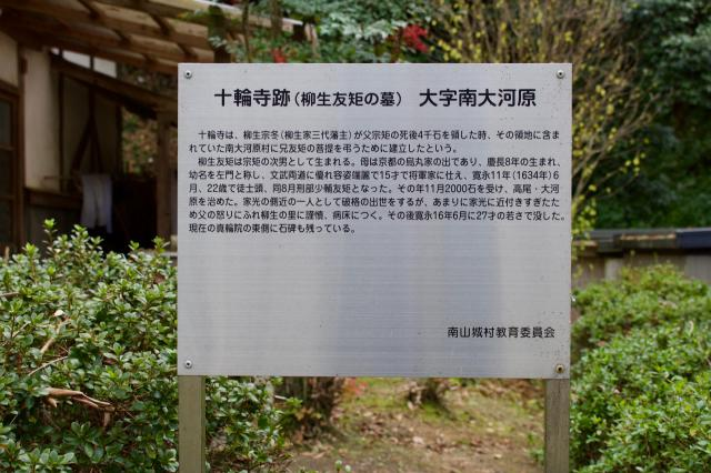 京都府真輪院の歴史