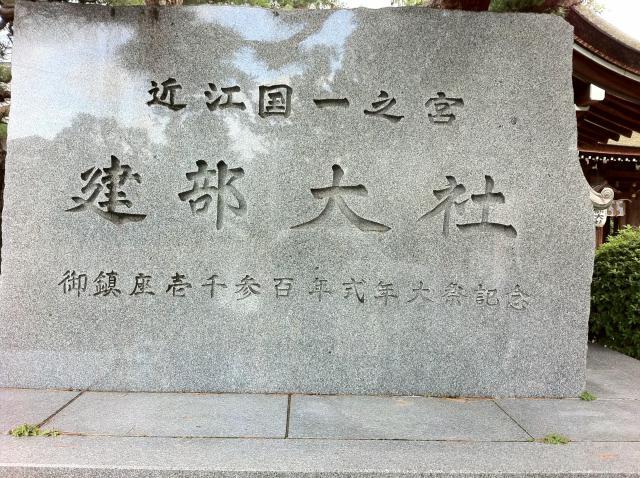 建部神社(滋賀県)