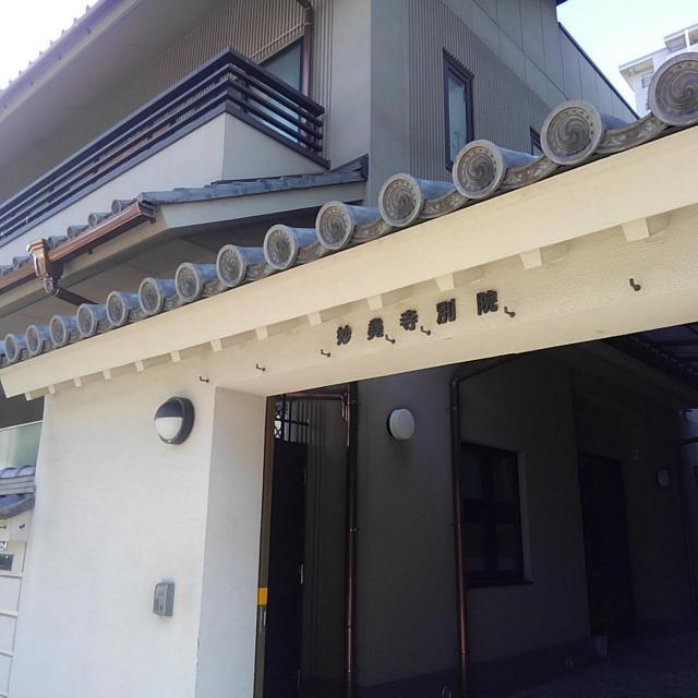 藤次寺の近くの神社お寺|妙堯寺