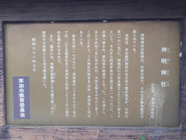 神明宮(宿篠葉神明神社)の歴史