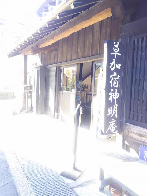 神明宮(宿篠葉神明神社)の周辺