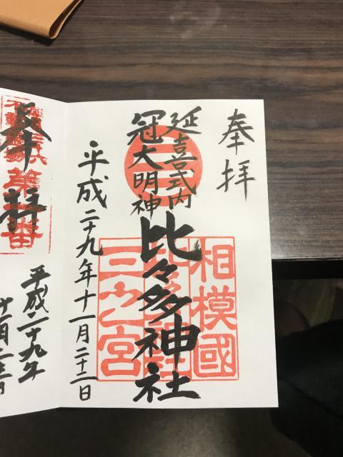 神奈川県三宮比々多神社の御朱印