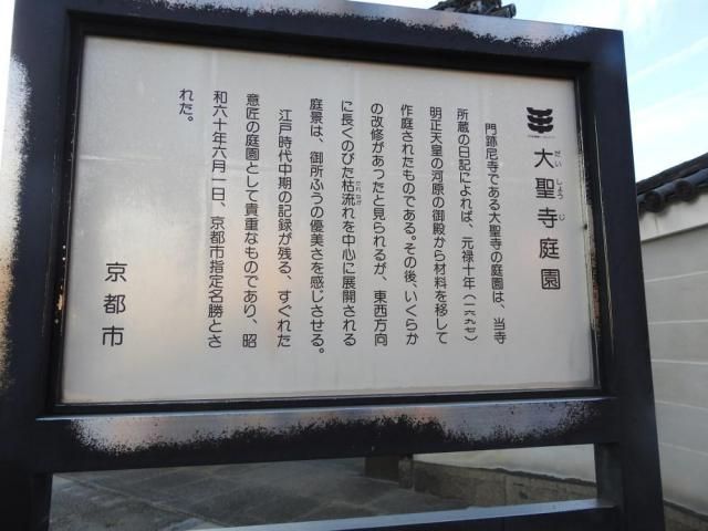京都府大聖寺の庭園