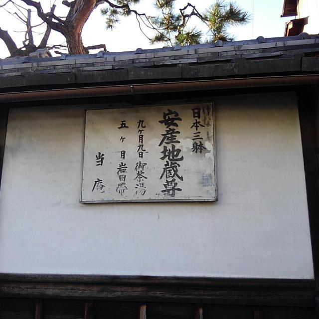 浄香庵の建物その他