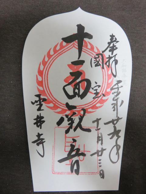 奈良県聖林寺の御朱印