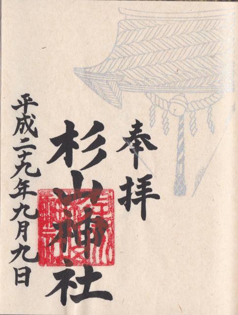 星川杉山神社の御朱印