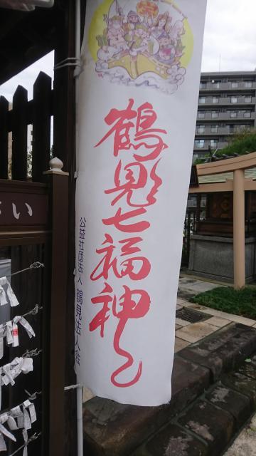 総持寺の近くの神社お寺|鶴見神社