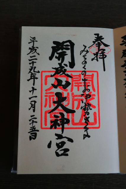 福島県開成山大神宮の本殿